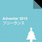 【フリーランス Advent Calendar 2015】今年を振り返って。