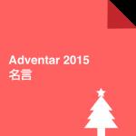 【名言 Advent Calendar 2015】足りないのは人手か育成か