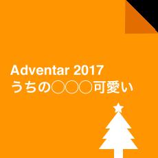 うちの◯◯◯可愛い Adventar 2017