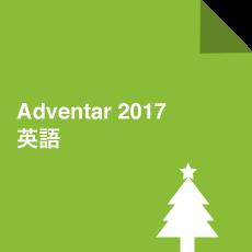 英語 Adventar 2017