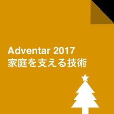 家庭を支える技術 Adventar2017