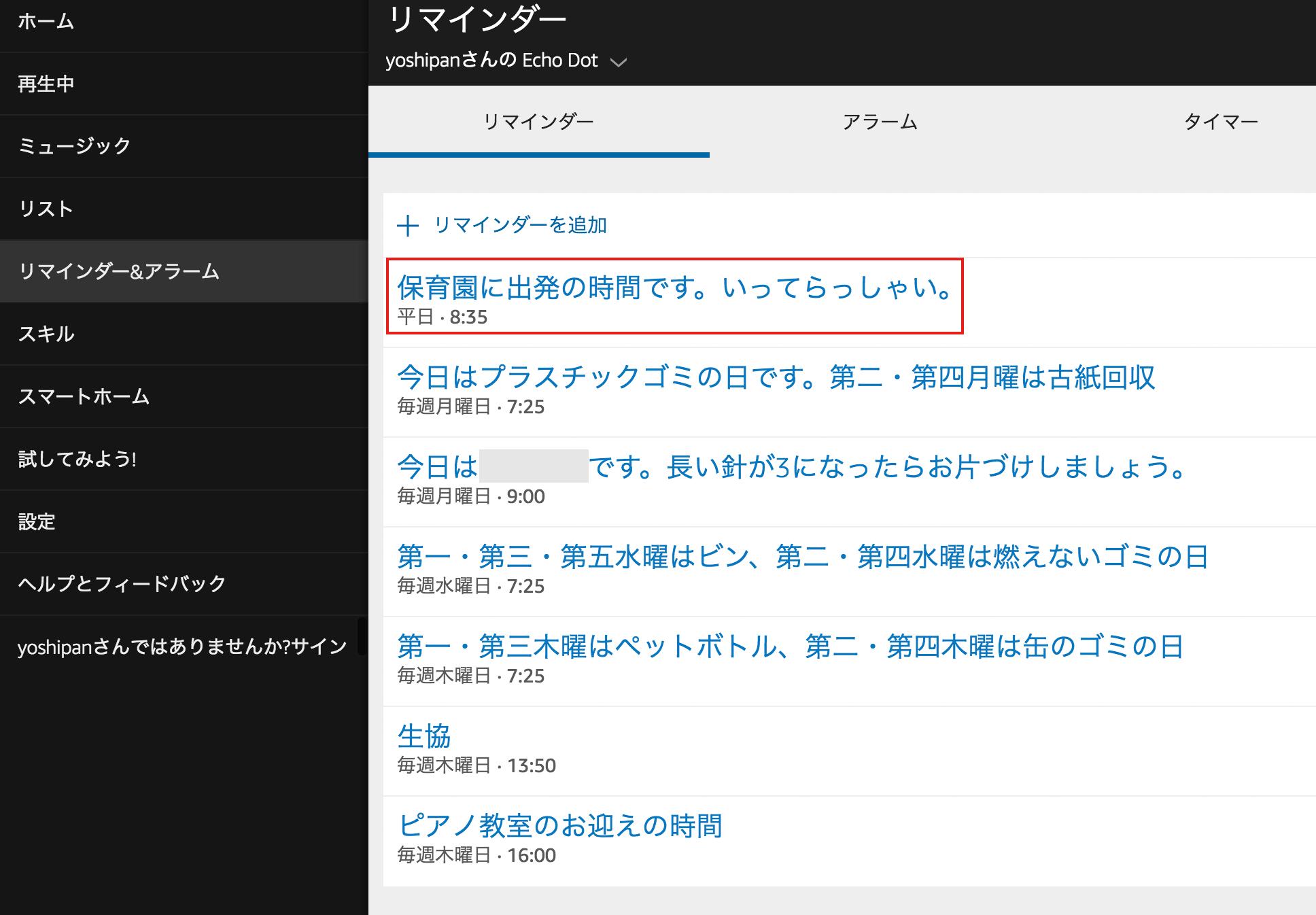 Amazon Alexa(アレクサ)のリマインダー登録画面