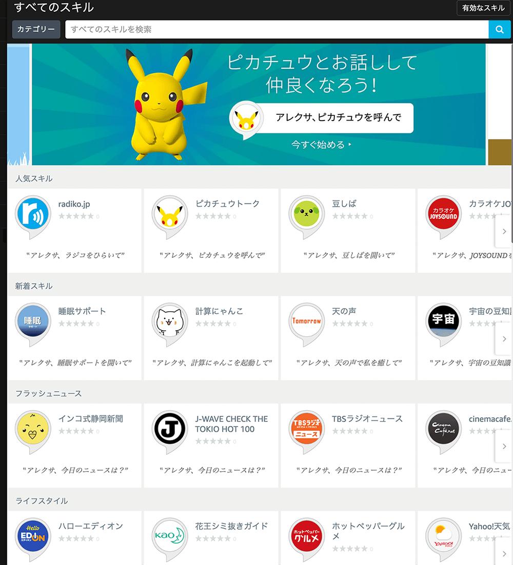 Amazon Alexa(アレクサ)のスキル一覧