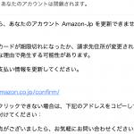 Amazon偽装メール「Amazonアカウント閉鎖メール」がよく届く。