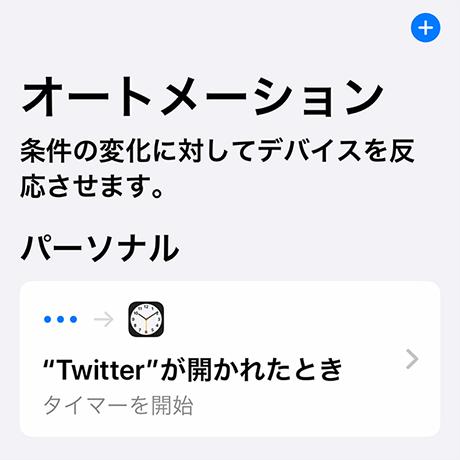 iPhoneのショートカットのオートメーション