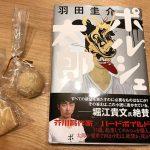 GWに羽田圭介さんの「クッキーサイン会」に行ったよ!