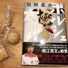 羽田圭介さんの「ポルシェ太郎」と手作りクッキー