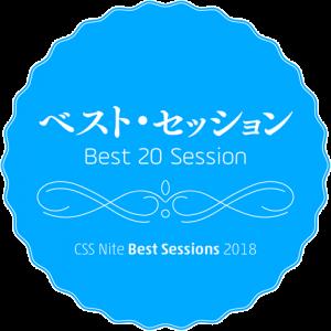 CSS Nite 2018 ベスト20セッション
