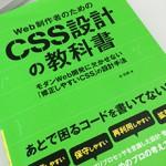 書籍『Web制作者のためのCSS設計の教科書』と出版記念イベント『CSSオジサン #0』のお話。