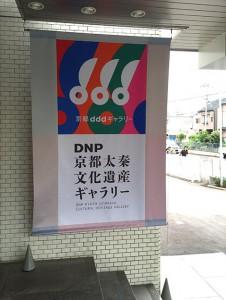 京都太秦dddギャラリー