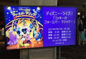 ディズニーライブatロームシアター京都