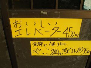 京都のおばんざい「エレベーター」