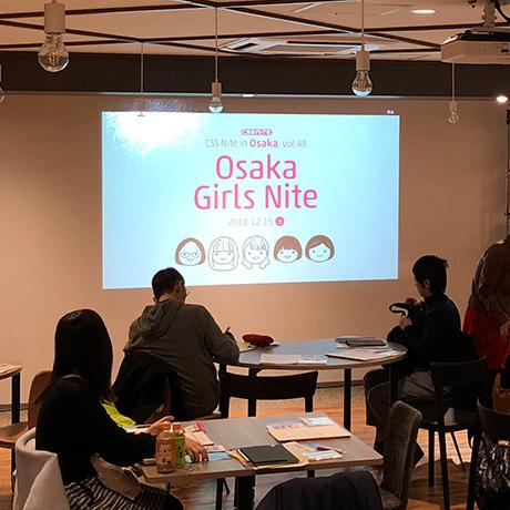 CSS Nite in Osaka 「Girls nite」