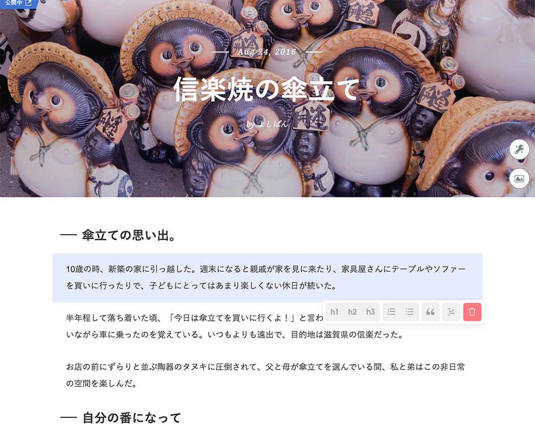 goatの記事編集画面