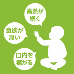 39度の高熱が続く・食べなくなる【乳幼児の病気:ヘルペス性口内炎】