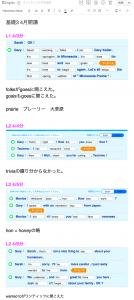 NHKラジオ英語 基礎英語3の書き取りをEvernoteに添付