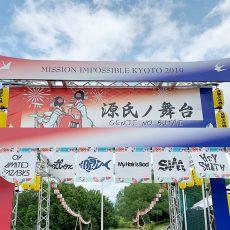 京都大作戦2019 源氏の舞台の入り口