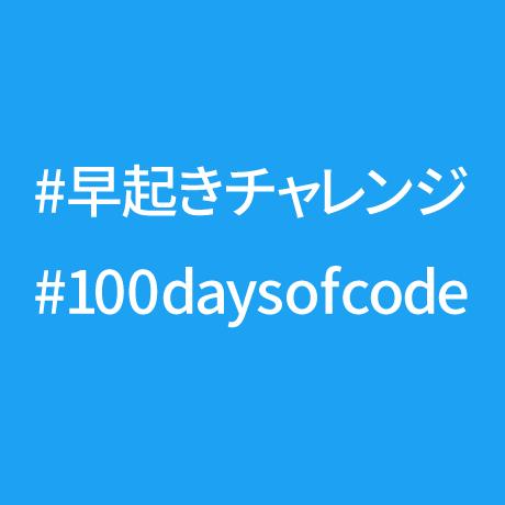 Twitterハッシュタグ「#早起きチャレンジ」「#100daysofcode」