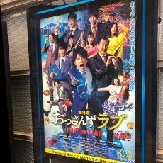 劇場版おっさんずラブのポスター