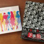 Perfumeフェス2017 対マキシマム ザ ホルモン ライブレポ