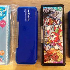 小学校入学準備で購入した筆箱4つ