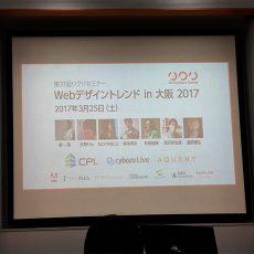 第31回リクリセミナー「Webデザイントレンド in 大阪 2017」