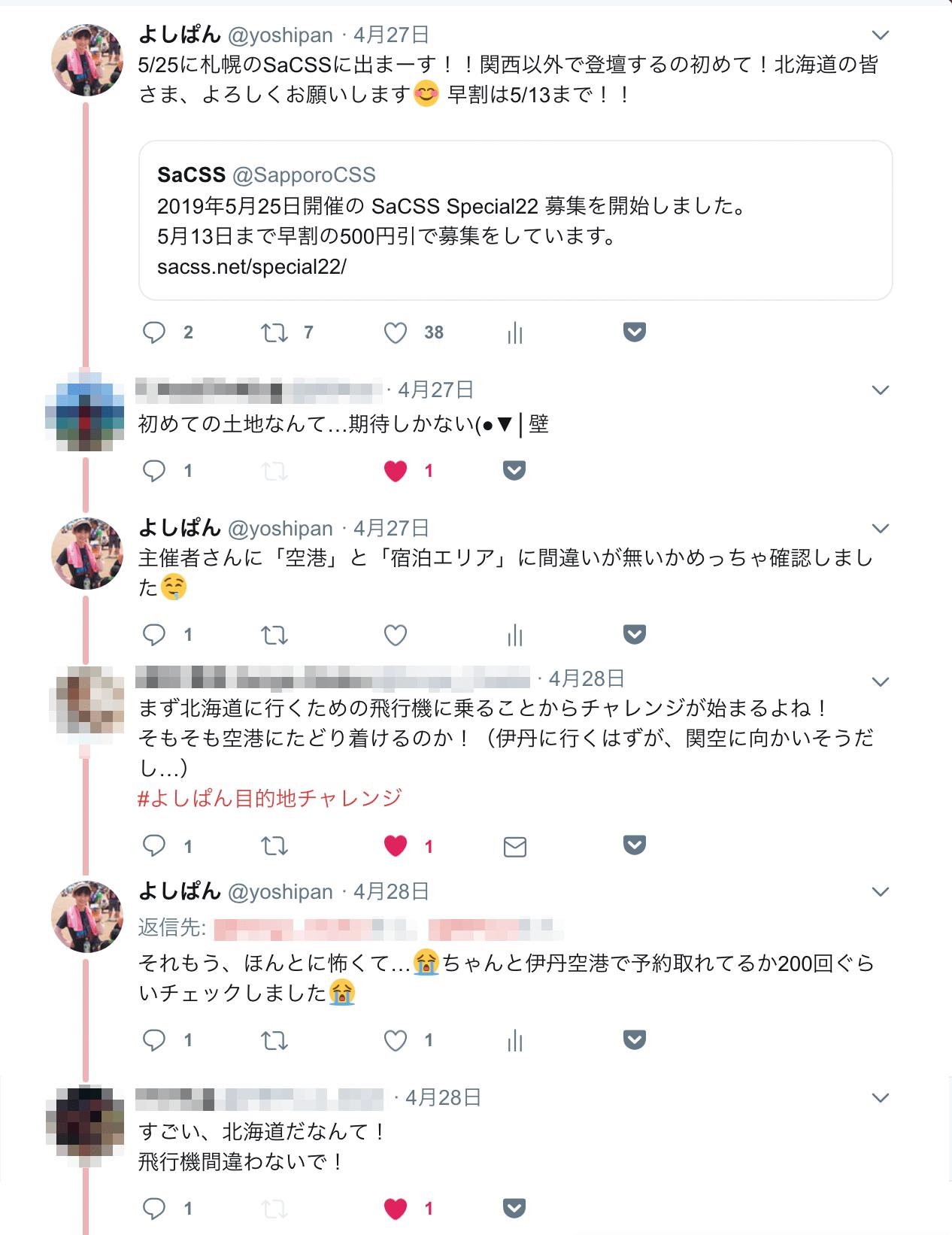 よしぱんのTwitterタイムライン