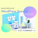 札幌の勉強会「SaCSS Special22」に登壇したよ!