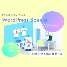 SaCSS WordPressスペシャル