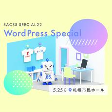 SaCSS WordPressスペシャル
