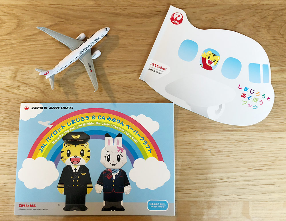 しまじろうジェット搭乗でもらえるおもちゃ