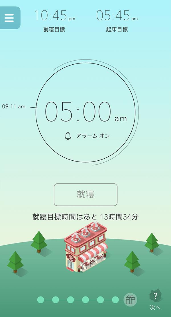 睡眠リズムアプリ「SleepTown」のキャプチャ