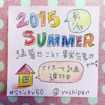 1日1付箋を50日続ける#sticky50に参加してみます。
