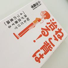 書籍「ねこ背は治る!」
