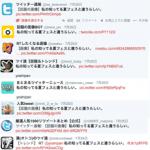 【Twitter】4時間で3000RTされて知ったSNS共有のリスク