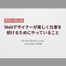 WordBench京都11月「フリーランスWebデザイナーの働き方」