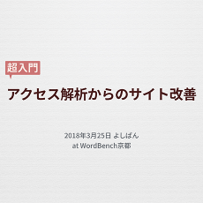 WordBench京都「アクセス解析からのWebサイト改善」