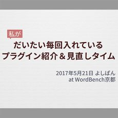 WordBench京都2017年5月、よしぱんのスライド