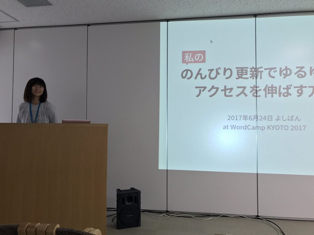 WordCamp京都 よしぱん