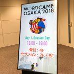 WordCamp Osaka 2018に当日スタッフ参加しました。