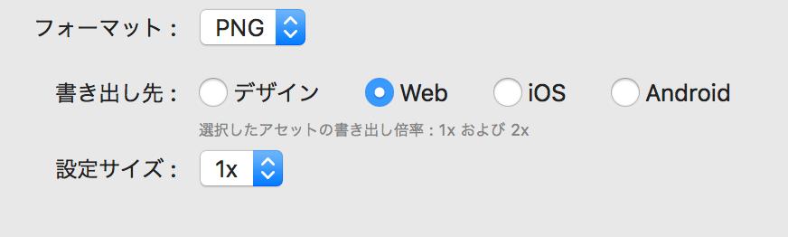 Adobe XD ファイルの書き出し画面