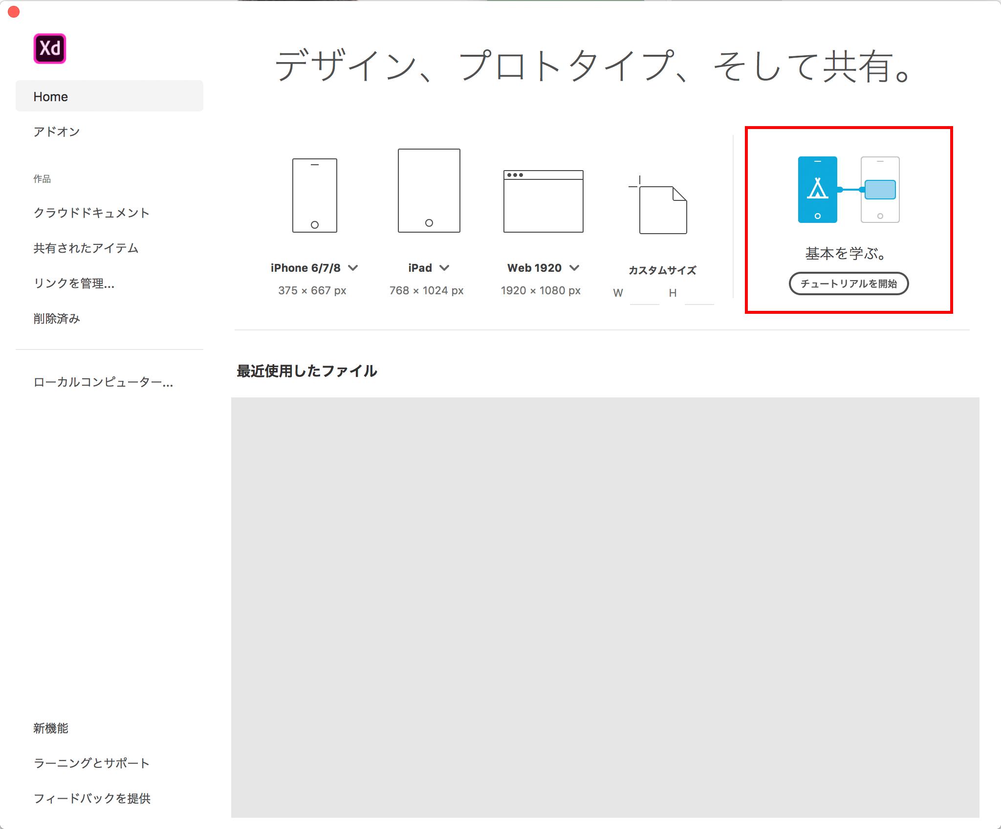 Adobe XD ローンチ画面